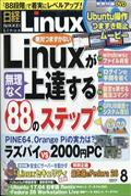 日経 Linux (リナックス) 2017年 08月号の本