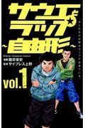 サウエとラップ〜自由形〜 vol.1の本