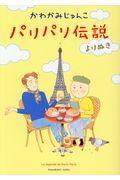 パリパリ伝説よりぬきの本