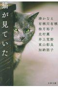 猫が見ていたの本