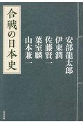 合戦の日本史の本