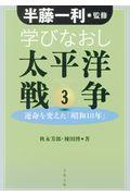 学びなおし太平洋戦争 3の本