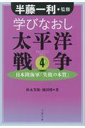学びなおし太平洋戦争 4の本