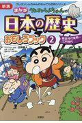 新版 クレヨンしんちゃんのまんが日本の歴史おもしろブック 2の本