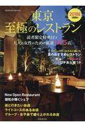 東京至極のレストラン 2018年版の本