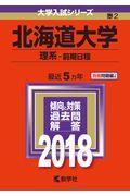 北海道大学(理系ー前期日程) 2018の本