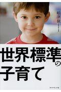 世界標準の子育ての本