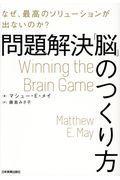 問題解決「脳」のつくり方の本