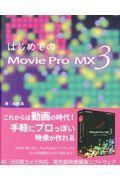 はじめてのMovie Pro MX3の本