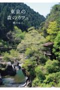 東京の森のカフェの本