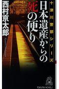 日本遺産からの死の便りの本