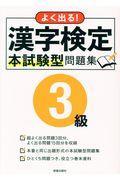 よく出る!漢字検定3級本試験型問題集