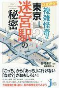 なぜ迷う?複雑怪奇な東京迷宮駅の秘密の本