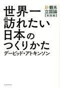 世界一訪れたい日本のつくりかたの本