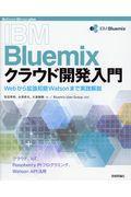 IBM Bluemixクラウド開発入門の本