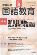 教育科学 国語教育 2017年 08月号の本