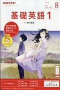 NHK ラジオ 基礎英語1 2017年 08月号の本