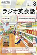 NHK ラジオ ラジオ英会話 2017年 08月号の本