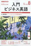 NHK ラジオ 入門ビジネス英語 2017年 08月号の本