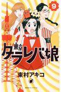 東京タラレバ娘 9の本