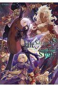 Fate/Grand OrderアンソロジーコミックSTAR 5の本
