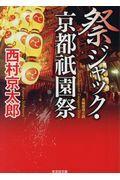 祭ジャック・京都祇園祭の本