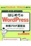 はじめてのWordPress本格ブログ運営法の本