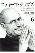 スティーブ・ジョブズ 6の本