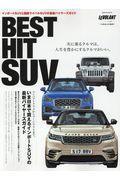 BEST HIT SUVの本