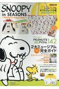 SNOOPY in SEASONS〜PEANUTS Happy Days〜の本