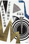 ドローン探偵と世界の終わりの館の本