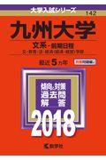 九州大学(文系ー前期日程) 2018の本