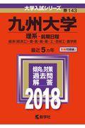 九州大学(理系ー前期日程) 2018の本