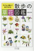 散歩の草花図鑑の本