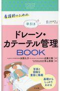 看護師のための早引きドレーン・カテーテル管理BOOK