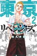 東京卍リベンジャーズ 2の本