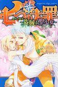 七つの大罪セブンデイズ〜盗賊と聖少女〜 1の本