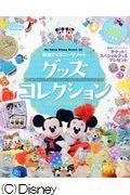 東京ディズニーリゾートグッズコレクション 2017−2018の本