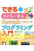 子どもと学ぶScratchプログラミング入門の本