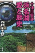 十津川警部浜名湖愛と歴史の本