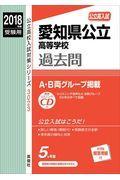 愛知県公立高等学校 2018年度受験用の本