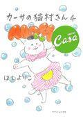 カーサの猫村さん 4の本