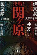 決戦!関ヶ原の本