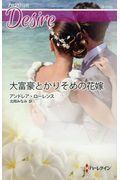 大富豪とかりそめの花嫁の本