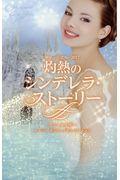 灼熱のシンデレラ・ストーリーの本