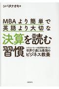 MBAより簡単で英語より大切な決算を読む習慣の本