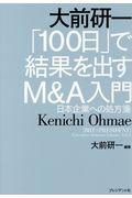 大前研一「100日」で結果を出す M&A入門の本