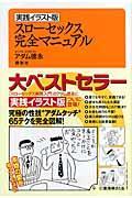 スローセックス完全マニュアルの本