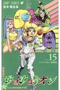 ジョジョリオン volume 15の本