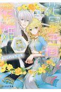 花冠の王国の花嫌い姫の本